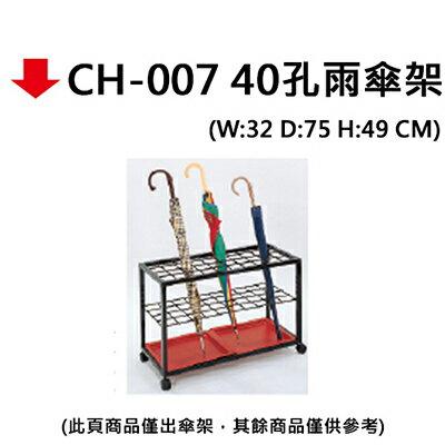 【文具通】CH-007 40孔雨傘架