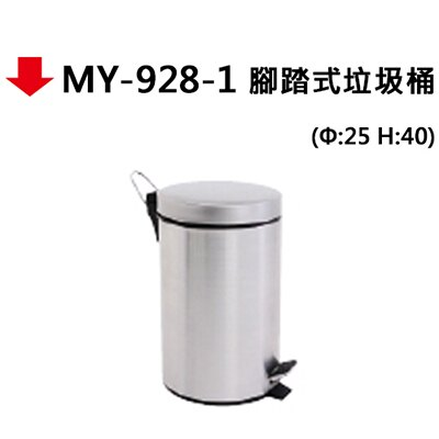 【文具通】MY-928-1 腳踏式垃圾桶