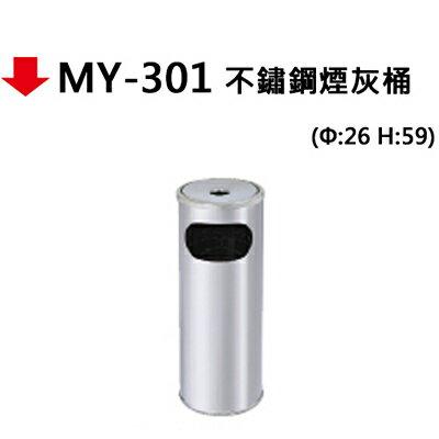 【文具通】MY-301 不鏽鋼煙灰桶