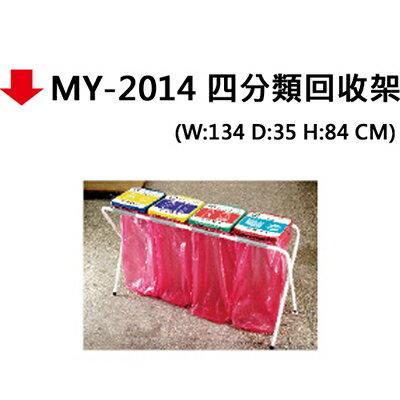 【文具通】MY-2014 四分類回收架