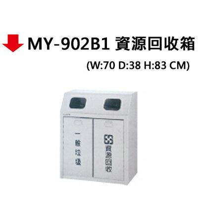 【文具通】MY-902B1 資源回收箱