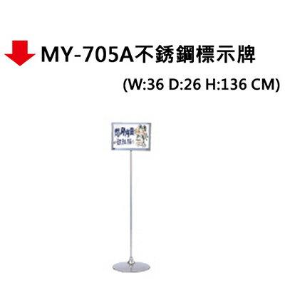 【文具通】MY-705A不銹鋼標示牌