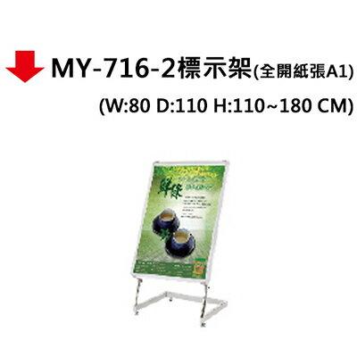 【文具通】MY-716-2標示架(全開紙張)