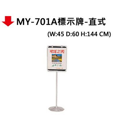 【文具通】MY-701A標示牌-直式