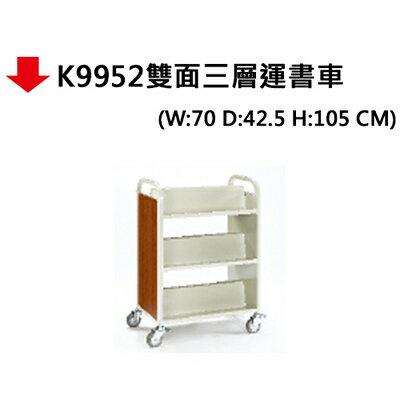 【文具通】K9952雙面三層運書車