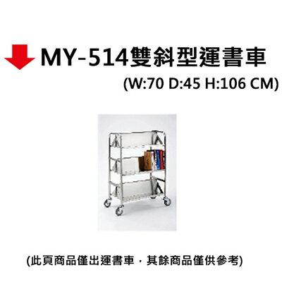 【文具通】MY-514雙斜型運書車