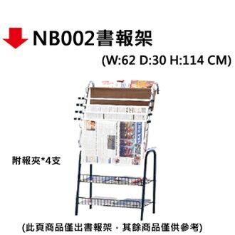 【文具通】NB002書報架