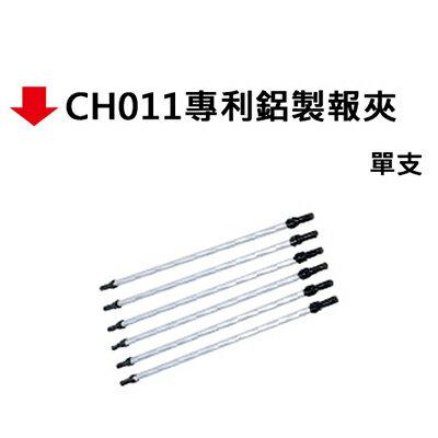 【文具通】CH011專利鋁製報夾