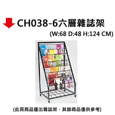 【文具通】CH038-6六層雜誌架