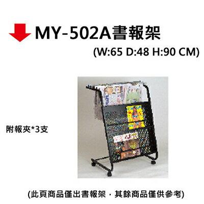 【文具通】MY-502A書報架