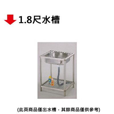 【文具通】1.8尺水槽