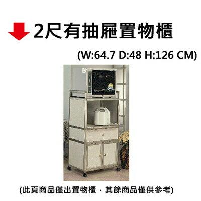 【文具通】2尺有抽屜置物櫃(可放微波爐)(11-01)