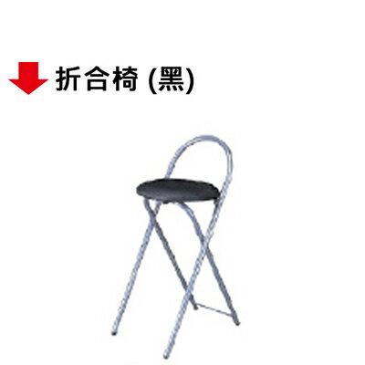【文具通】折合椅(黑)坐高H48cm