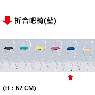 【文具通】折合吧椅(藍)H67