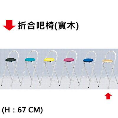 【文具通】折合吧椅(實木)H67