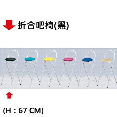 【文具通】折合吧椅(黑)H67