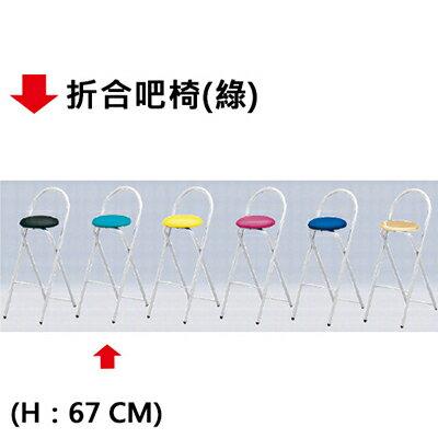 【文具通】折合吧椅(綠)H67