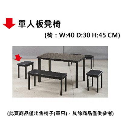【文具通】單人板凳椅