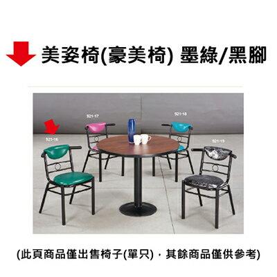 【文具通】美姿椅(豪美椅) 墨綠/黑腳
