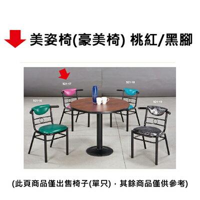 【文具通】美姿椅(豪美椅) 桃紅/黑腳