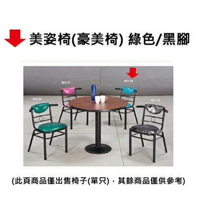 【文具通】美姿椅(豪美椅) 綠色/黑腳