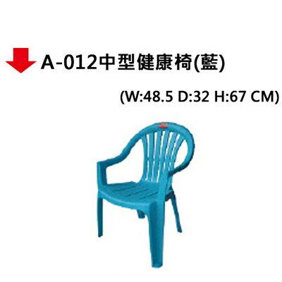 【文具通】A-012中型健康椅(藍)