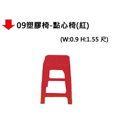 【文具通】09塑膠椅-點心椅(紅)
