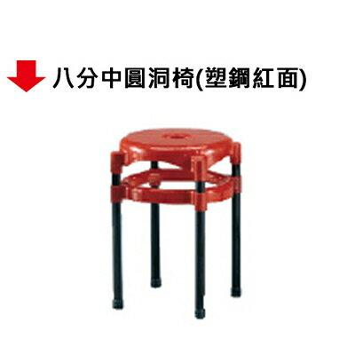 【文具通】八分中圓洞椅(塑鋼紅面)