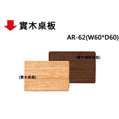 【文具通】實木桌板