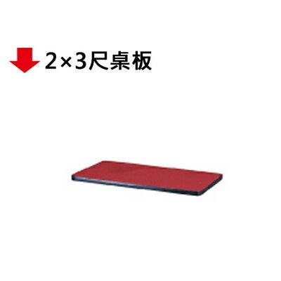 【文具通】2×3尺桌板
