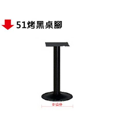 【文具通】51烤黑桌腳