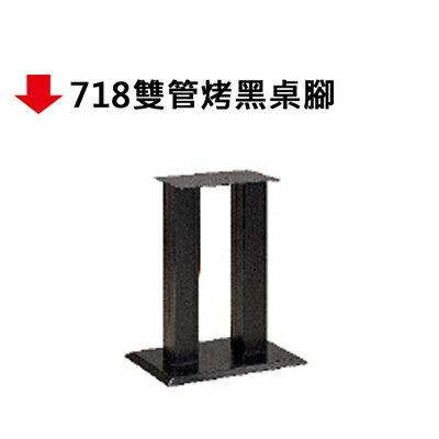 【文具通】718雙管烤黑桌腳
