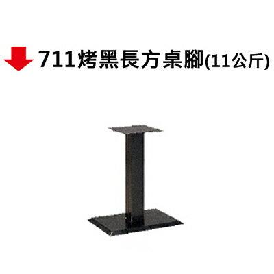 ~文具通~711烤黑長方桌腳^(11公斤^)