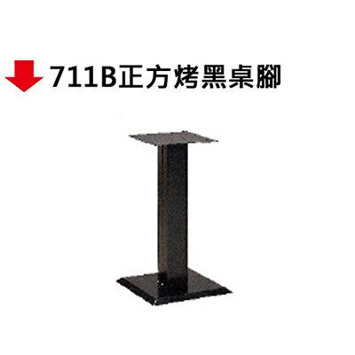 【文具通】711B正方烤黑桌腳