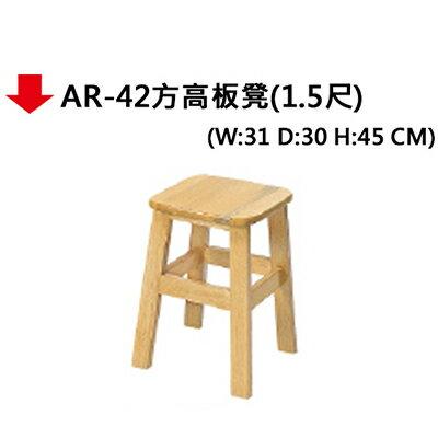【文具通】AR-42方高板凳(1.5尺)
