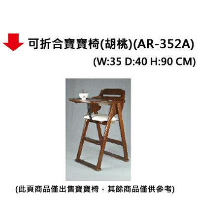 【文具通】可折合寶寶椅(胡桃)(AR-352A)