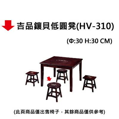 ~文具通~吉品鑲貝低圓凳^(HV~310^) ~  好康折扣