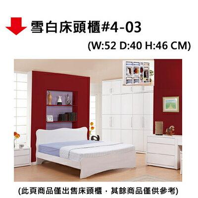 【文具通】雪白床頭櫃#4-03