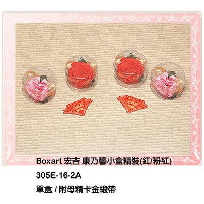 【文具通】18元康乃馨緞帶胸花附盒[粉,紅] K2010017