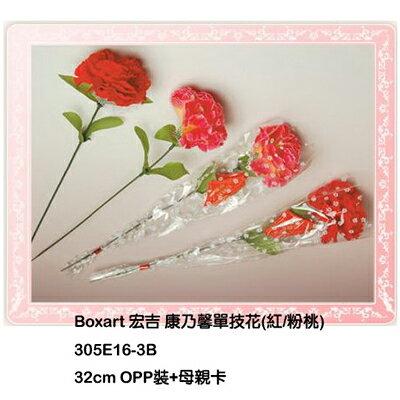 【文具通】18元單支康乃馨花 K2010018