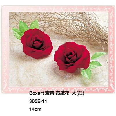 【文具通】絨布胸花[大]11cm K2010028