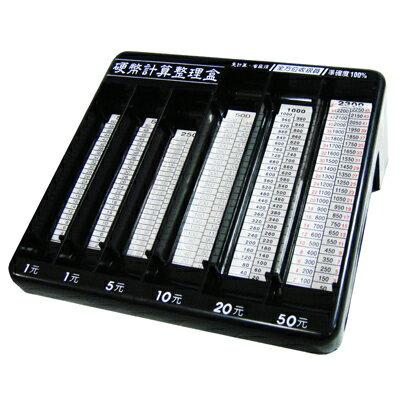 ~文具通~硬幣計算整理盒 黑 K4050006