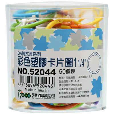 ~文具通~52044足勇1 1 4  彩色塑卡片圈環^(50入^) K5010111