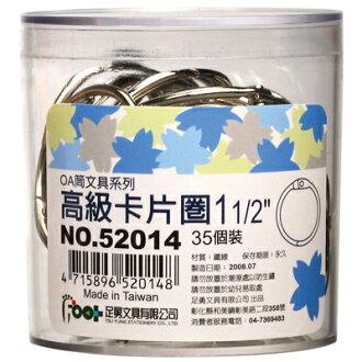 【文具通】52014足勇1 1/2卡片圈環(35入) K5010117
