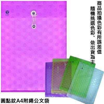 【文具通】天騰E-563圓點紋A4附繩公文袋 L1020330