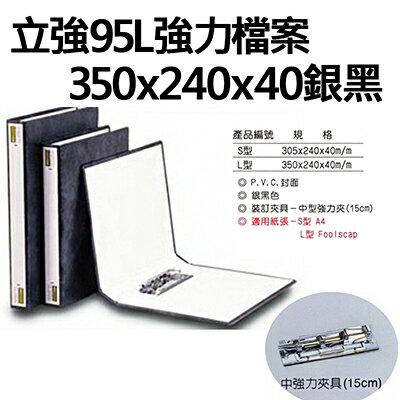 【文具通】立強95L強力檔案350x240x40銀黑 L1050027