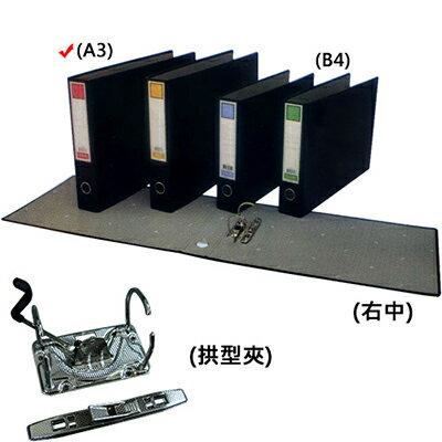 文具通OA物流網:【文具通】STRONG自強A346S西式檔案夾右中470x320x60L1050056