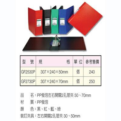 【文具通】TON CHUNG 同春 GF2730P 2孔管型夾 L1050169