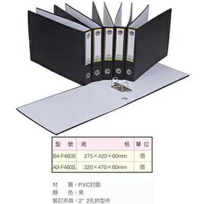 【文具通】同春F460S檔案夾A3西式470x320x60 L1050242