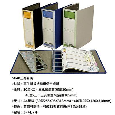 【文具通】STRONG 自強 GP40 3孔管型夾 L1050269
